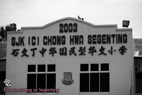 Chong Hwa Primary School in Segenting