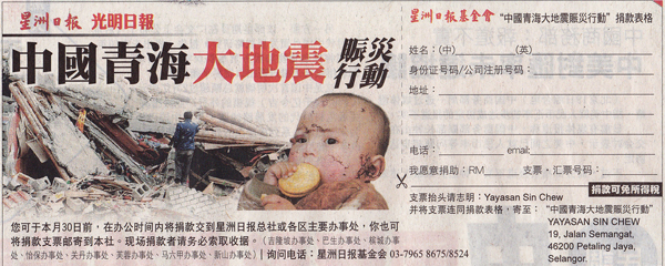 Qinghai earthquake 2010 relief fund (scanned from Sin Chew Daily)