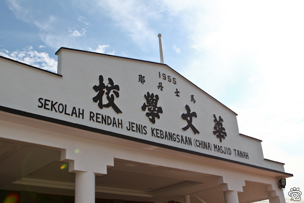 school (Masjid Tanah Chinese Primary School)