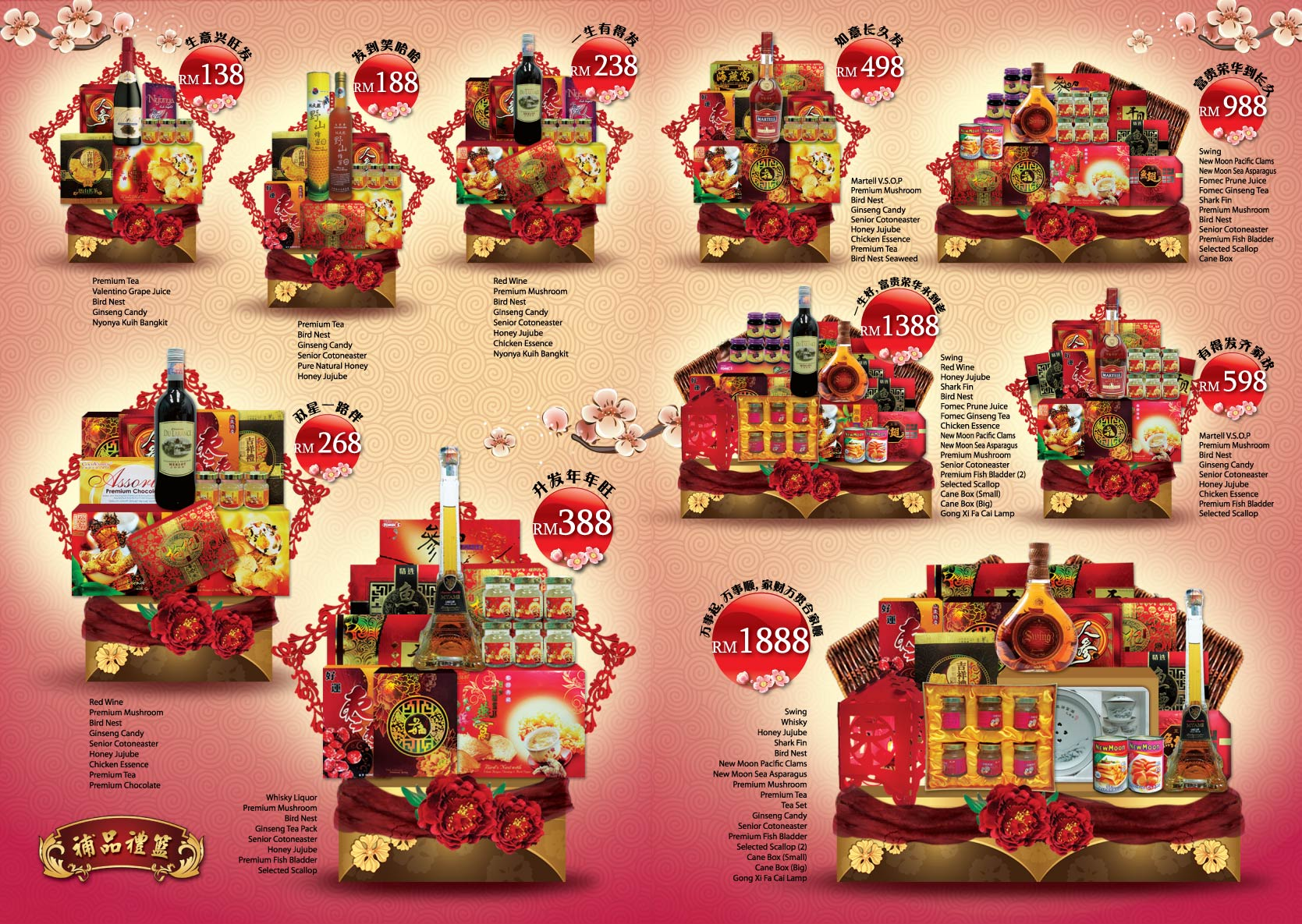 Peah-Ching's Chinese New Year 2012 hampers (click to enlarge)